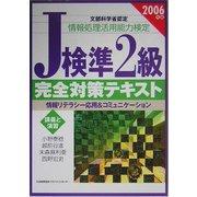 J検準2級完全対策テキスト―情報リテラシー応用&コミュニケーション〈2006年版〉 [単行本]