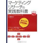 実務入門 マーケティング・リサーチの実践教科書 [単行本]