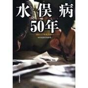 水俣病50年-「過去」に「未来」を学ぶ [単行本]