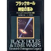 ブラックホールと時空の歪み―アインシュタインのとんでもない遺産 [単行本]