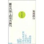 細川内閣と政界再編'94―ここが変わる日本型民主主義(実学百論〈10〉) [単行本]