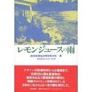 レモンジュースの雨―地球環境と日本の役割 [単行本]