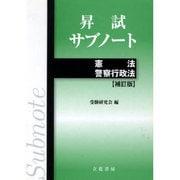 昇試サブノ-ト憲法・警察行政法 補訂版 [単行本]
