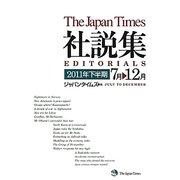 ジャパンタイムズ社説集〈2011年下半期〉 [単行本]