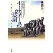 イースター島の悲劇―倒された巨像の謎 [単行本]