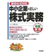新会社法対応 中小企業の正しい株式実務(中経実務Books) [単行本]