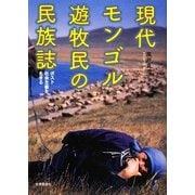 現代モンゴル遊牧民の民族誌―ポスト社会主義を生きる [単行本]