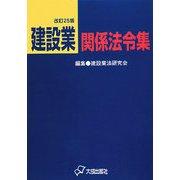 建設業関係法令集 改訂25版 [単行本]