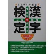 合格最短ゼミ 漢字検定3級試験〈2004年度版〉 [単行本]