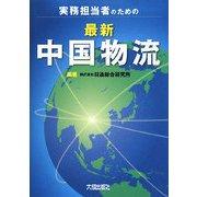 実務担当者のための 最新 中国物流 新版 [単行本]
