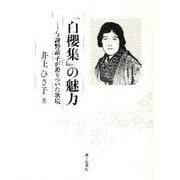 「白櫻集」の魅力-与謝野晶子が辿りついた歌境