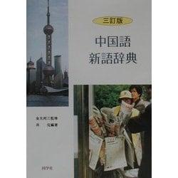 中国語新語辞典 三訂版 [事典辞典]