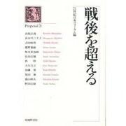 戦後を超える(プロポーザル21叢書〈第3号〉) [単行本]