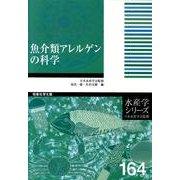 水産学シリーズ 164 [全集叢書]