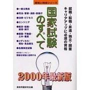 国家試験のすべて〈2000年最新版〉(資格と特技シリーズ) [単行本]