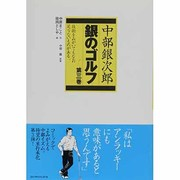 銀のゴルフ 第3巻-中部銀次郎 [単行本]