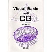 Visual BasicによるCG [単行本]