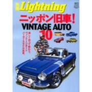 ニッポン旧車!VINTAGE AUTO 10(エイムック 1424 別冊Lightning vol. 41) [ムックその他]