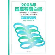 国民春闘白書〈2008年〉 [単行本]