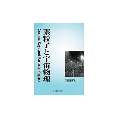 ヨドバシ.com - 素粒子と宇宙物...