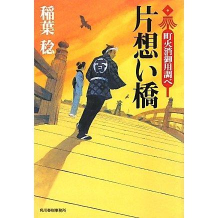 片想い橋―町火消御用調べ(時代小説文庫) [文庫]