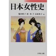 日本女性史 [単行本]