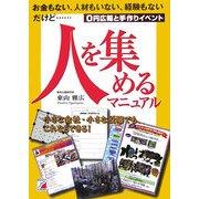 人を集めるマニュアル―0円広報と手作りイベント(アスカビジネス) [単行本]