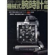 機械式腕時計年鑑 2009~2010(インデックスムツク) [ムックその他]