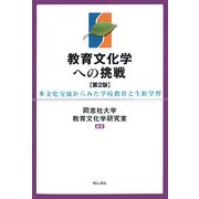教育文化学への挑戦―多文化交流からみた学校教育と生涯学習 第2版 [単行本]