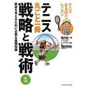 テニス丸ごと一冊 戦略と戦術〈1〉戦術を考えるために必要な基礎知識―テニスなるほどレッスン(Tennis Magazine extra) [単行本]