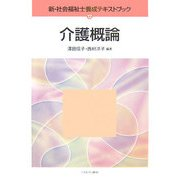 介護概論(新・社会福祉士養成テキストブック〈12〉) [全集叢書]