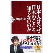日本人はなぜ日本のことを知らないのか(PHP新書) [新書]