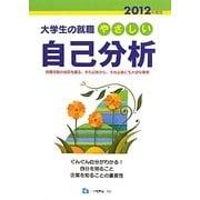 大学生の就職 やさしい自己分析〈2012年度版〉 [全集叢書]