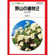 野山の植物〈2〉山と水辺(ジュニア図鑑〈42〉) [図鑑]