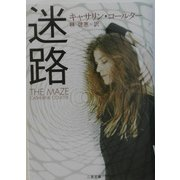 迷路(二見文庫―ザ・ミステリ・コレクション) [文庫]