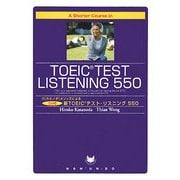 A Shorter Course in TOEIC Test Listening 550―K(カタノダ)メソッズによる5分間新TOEICテスト・リスニング550 [単行本]