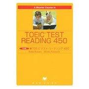 A Shorter Course in TOEIC Test Reading 450―5分間新TOEICテスト・リーディング450 [単行本]