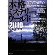 本格ミステリー・ワールド〈2010〉 [単行本]