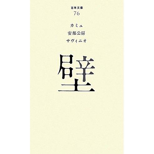 壁(百年文庫〈76〉) [全集叢書]