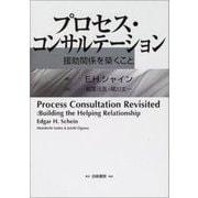 プロセス・コンサルテーション―援助関係を築くこと [単行本]