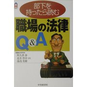 部下を持ったら読む職場の法律Q&A(CK BOOKS) [全集叢書]