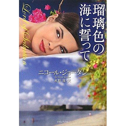 瑠璃色の海に誓って(ライムブックス) [文庫]