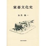 家畜文化史 オンデマンド版 [単行本]