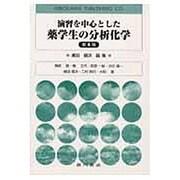 演習を中心とした薬学生の分析化学 第4版 [単行本]