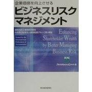 企業価値を向上させるビジネスリスクマネジメント [単行本]