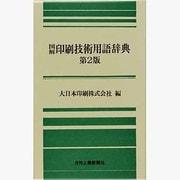 図解 印刷技術用語辞典 第2版 [単行本]