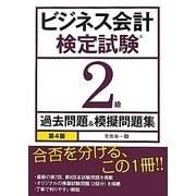ビジネス会計検定試験2級過去問題&模擬問題集 第4版 [単行本]