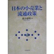 日本の小売業と流通政策 [単行本]