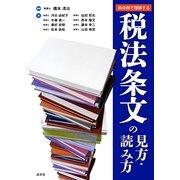 具体例で理解する税法条文の見方・読み方 [単行本]