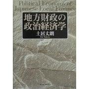 地方財政の政治経済学 [単行本]